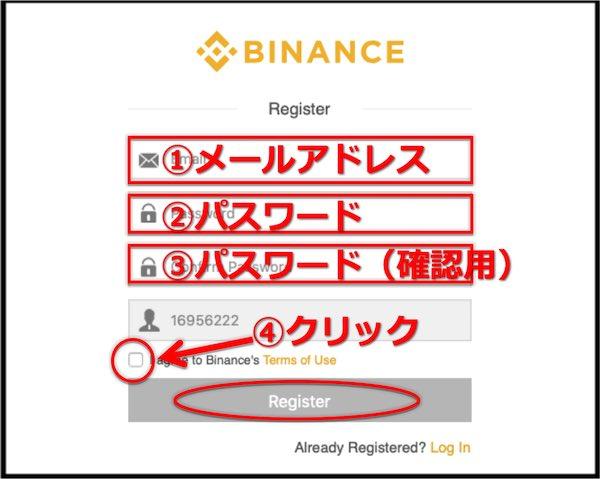 Binance 登録情報入力画面
