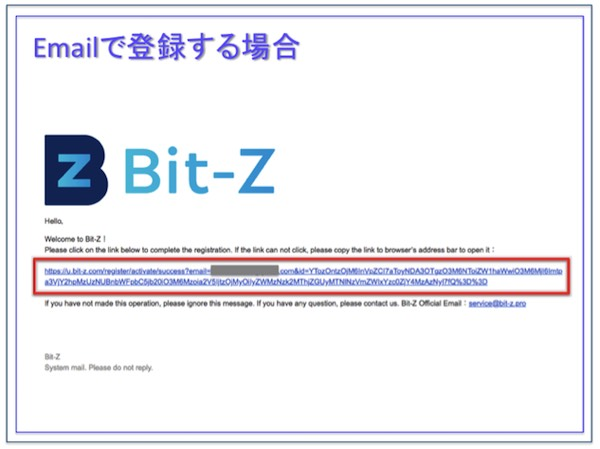 Bit-Z(ビットジー)、Email認証画面