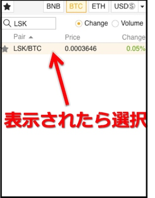 Binance LSK 購入