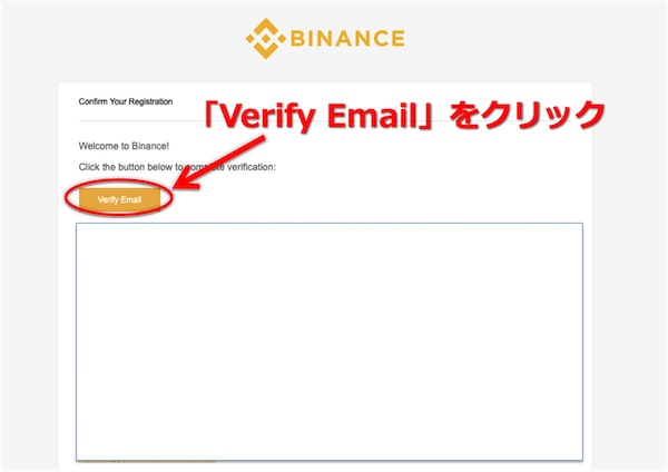 Binance メール認証