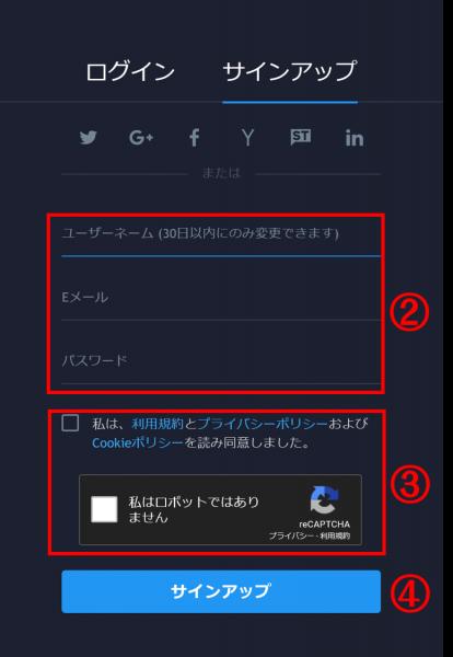 TradingView(トレーディングビュー)のアカウント作成2