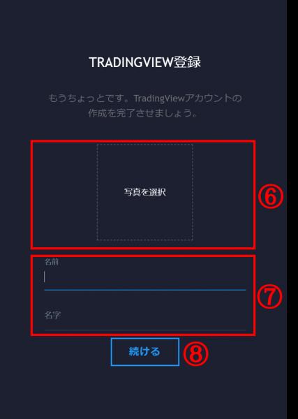 TradingView(トレーディングビュー)のアカウント作製5
