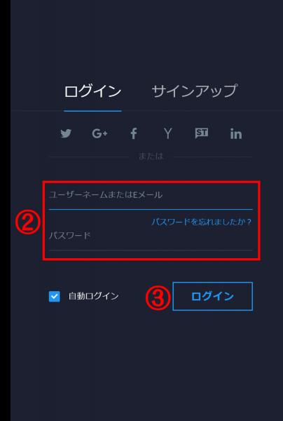 TradingView(トレーディングビュー)のアカウント作成8