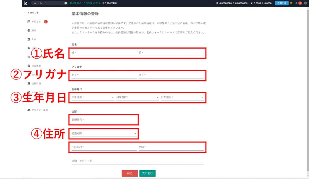 Bitbank(ビットバンク)の口座開設方法5