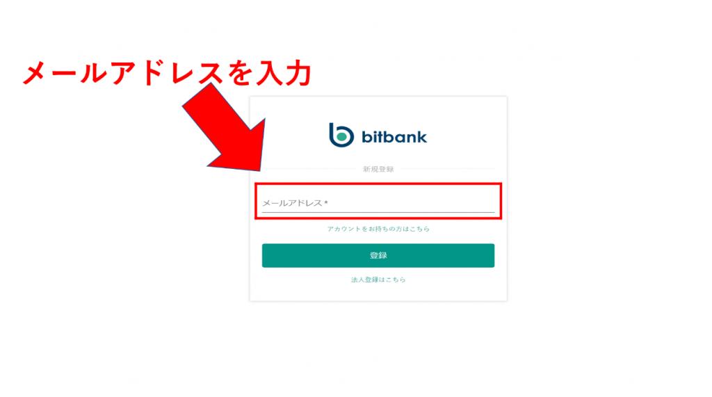 Bitbank(ビットバンク)の口座開設方法2