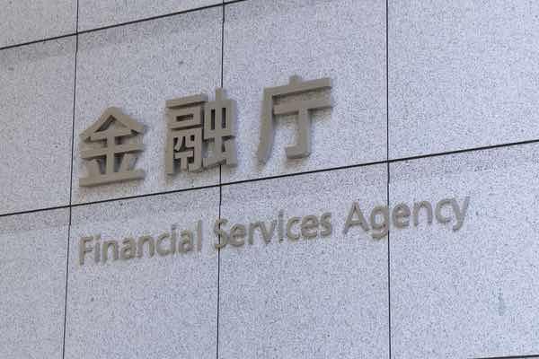 金融庁、仮想通貨規制の草案を公開