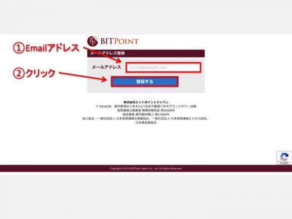 BITPoint口座開設2