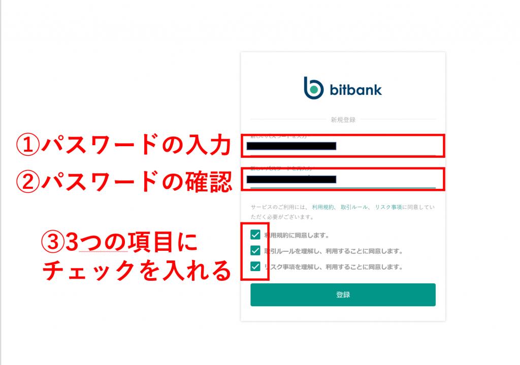 Bitbank(ビットバンク)の口座開設方法4