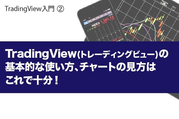 TradingView(トレーディングビュー)の基本的な使い方 チャートの見方はこれで十分!