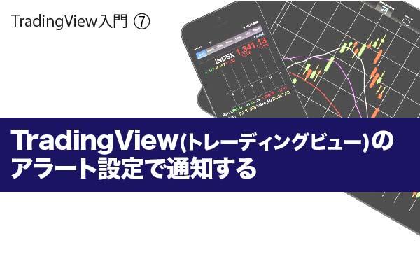 Trading View(トレーディングビュー)のアラート設定で通知する
