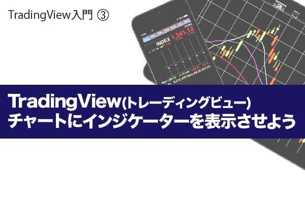 TradingView(トレーディングビュー)チャートにインジケーターを表示させよう