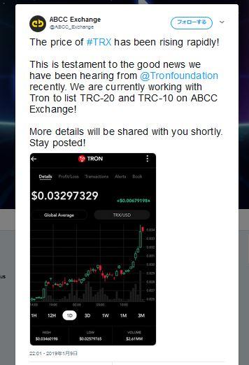 TronのTRC-10を初上場したのはABCC Exchange!Tron財団との提携発表