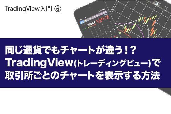 同じ通貨でもチャートが違う?Trading View(トレーディングビュー)で取引所ごとのチャートを表示する方法?