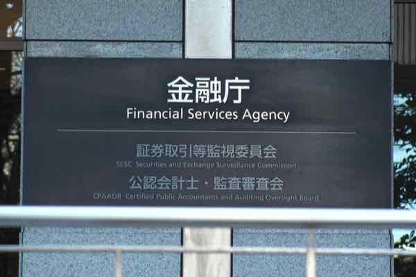 金融庁、仮想通貨ETFの承認を検討か