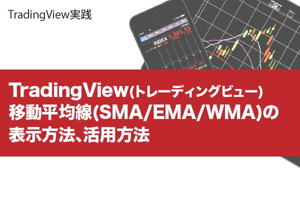 TradingView(トレーディングビュー) 移動平均線(SMA/EMA/WMA)の表示方法、活用方法