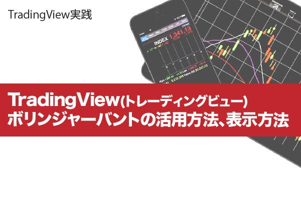 TradingView(トレーディングビュー) ボリンジャーバンドの表示方法、活用方法