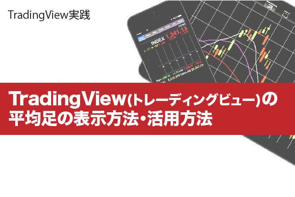 TradingView(トレーディングビュー) 平均足の表示方法、活用方法