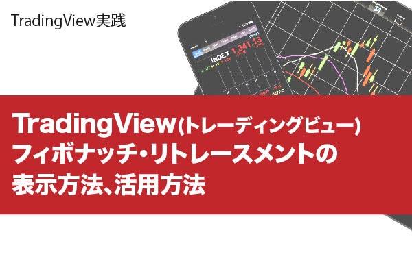 TradingView(トレーディングビュー) フィボナッチ・リトレースメントの表示方法、活用方法