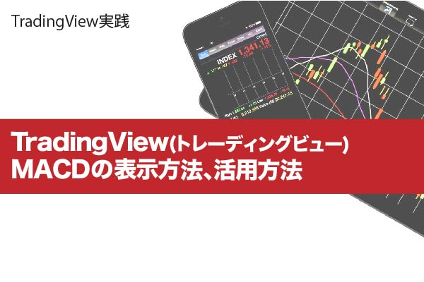 TradingView(トレーディングビュー) MACDの表示方法、活用方法