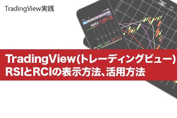 TradingView(トレーディングビュー) RSIとRCIの表示方法、活用方法