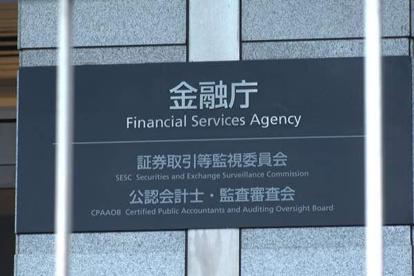 楽天ウォレットなど、金融庁仮想通貨交換業に登録