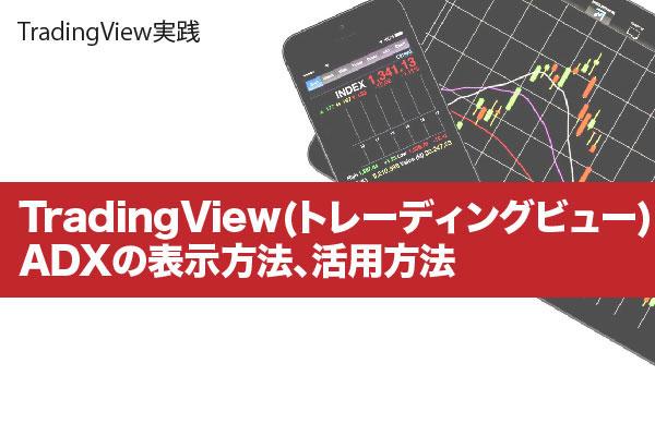 TradingView ADX アイキャッチ