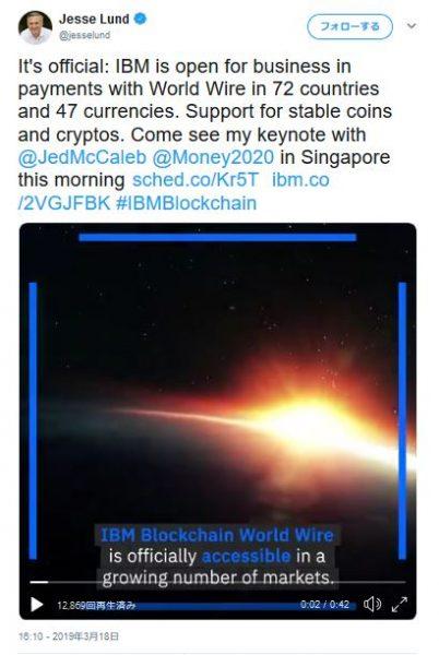 ステラに乗ったIBM World Wireの世界展開が止まらない