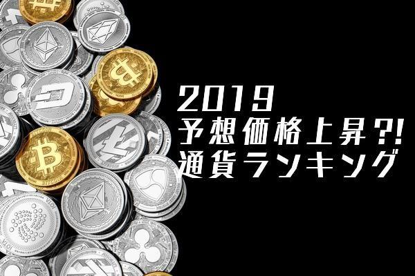 2019予想価格上昇?!通貨ランキング