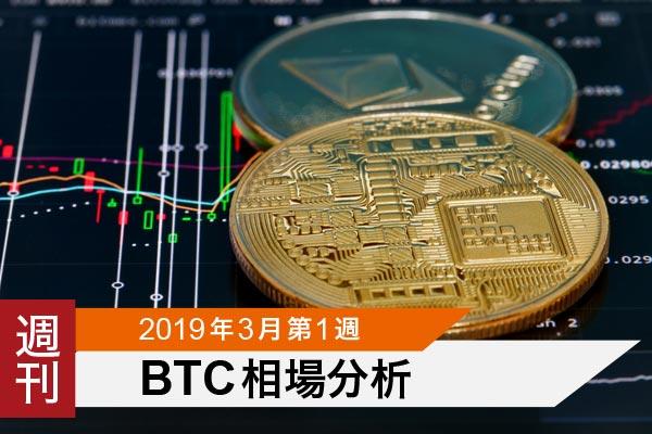 2019年3月第1週 ビットコイン(BTC)相場分析