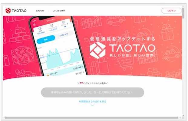 Yahoo Japan出資のTAOTAO 5月末にサービス開始