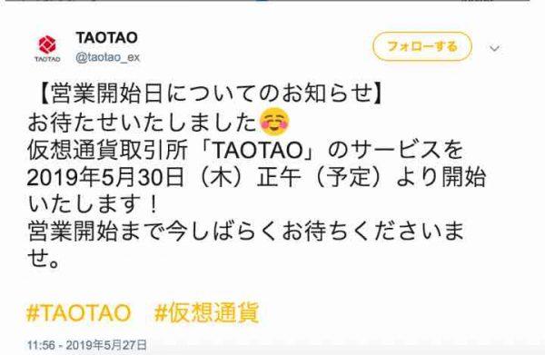 TAOTAOサービス開始