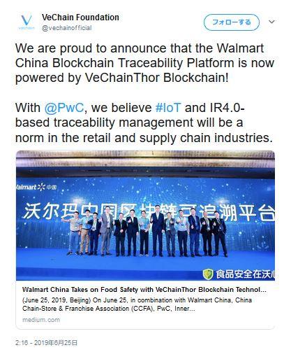 VET価格35%高騰!ウォルマート中国のブロックチェーンはVeChainに