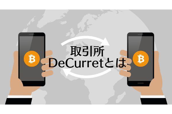 「DeCurret(ディーカレット)とは?出資会社が豪華すぎる日本運営取引所を解説」