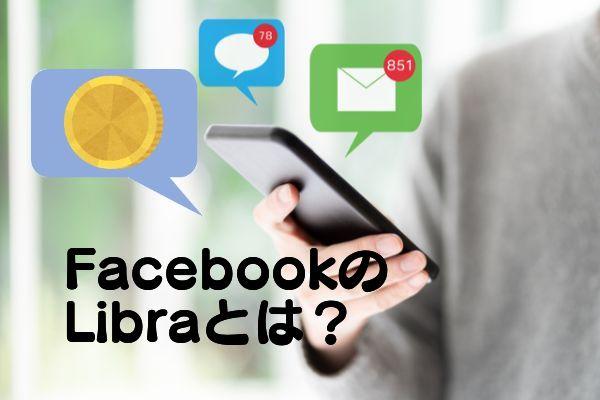 Facebookの仮想通貨リブラ(Libra)とは?