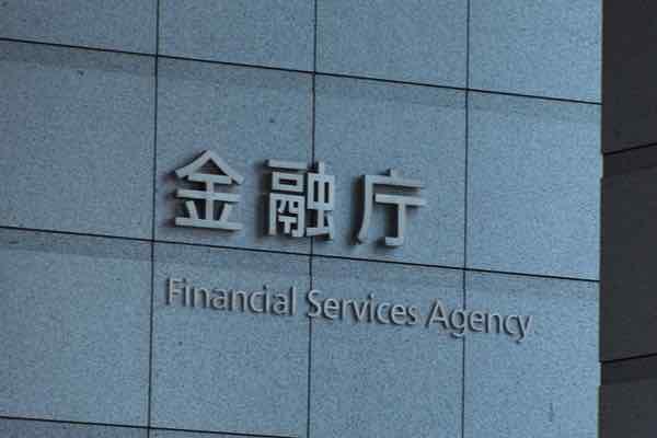 金融庁 暗号資産交換業者関連のガイドライン一部改正