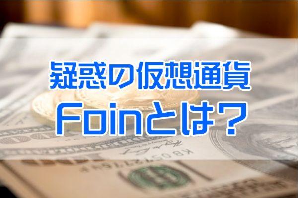 疑惑の仮想通貨、Foinとは?