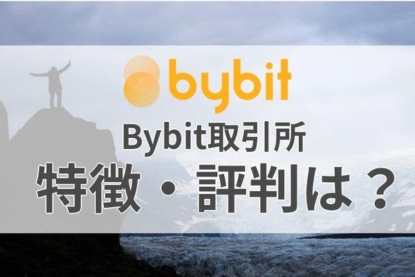 Bybit特徴・評判は?
