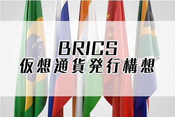 BRICS仮想通貨発行構想